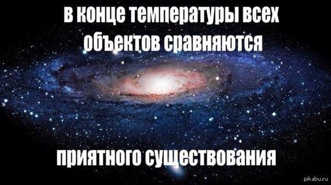 Парадоксы в космологии